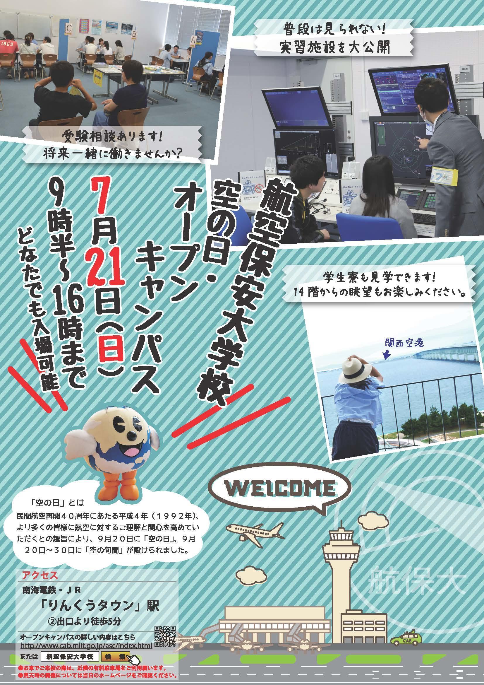 空の日・オープンキャンパス2019(アウトライン).jpg