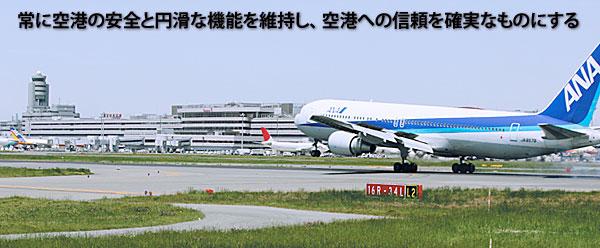 空港土木施設の維持管理業務