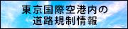東京国際空港内の道路規制情報