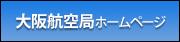 大阪航空局