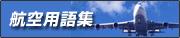航空用語集