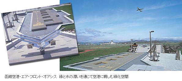 函館空港の「エア・フロント・オアシス」